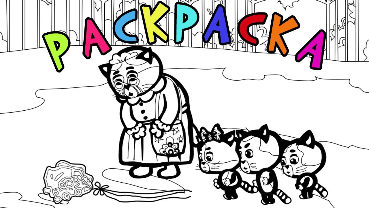 Раскраски - Три котенка все серии - Развивающий мультфильм ...