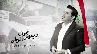 محمد عبد الجبار - نموت ويعيش الوطن \ Muhammed Abd AlJabar - Ya3esh AlWatan