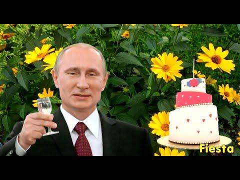 С любовью, с днем рождения от Путина! Пусть будет все, что в жизни нужно!