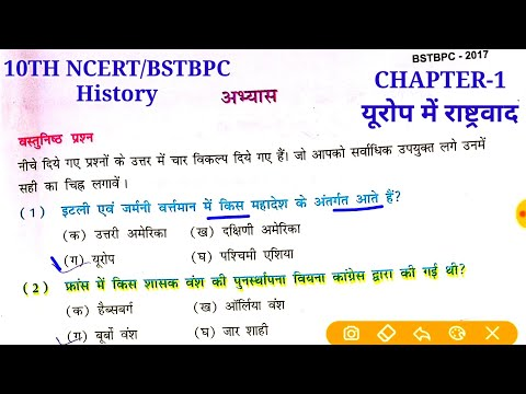 Bihar Board 10th History Vvi Objective Question 2020 NCERT Book 1.यूरोप में राष्ट्रवाद