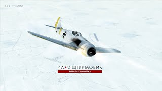 IL-2 Battle of Stalingrad | Дали Фоку - Первые вылеты!