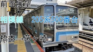[前面展望]JR相模線 205系500番台 橋本→茅ケ崎