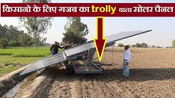 trolly वाला सोलर पैनलsolar plate with moving trolly|solar panels for home|agriculture