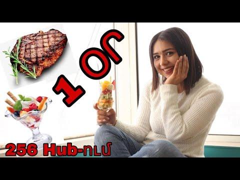 1 ՕՐ 256 HUB - ՈՒՄ / ՓՈՐՁՈՒՄ ԵՄ ՀԱՄԵՂ ՈՒՏԵՍՏՆԵՐ