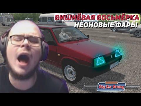 СМЕШНЫЕ МОМЕНТЫ С БУЛКИНЫМ №69 (CITY CAR DRIVING)
