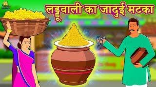 लड्डूवाली का जादुई मटका - Hindi Kahaniya | Moral Stories | Fairy Tales in Hindi | Koo Koo TV Hindi