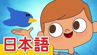 あおがみえる「I See Something Blue」| 童謡 | Super Simple 日本語