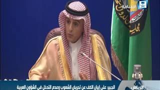 الاجتماع الخليجي التركي يطالب إيران بوقف التدخل في شؤون دول المنطقة