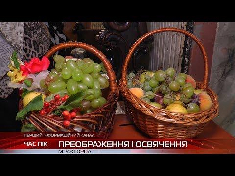 Яблука, груші, сливи, виноград : як зустріли Яблучний Спас в Ужгороді