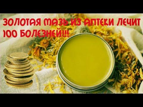 Золотая мазь из аптеки лечит 100 болезней  Копеечное забытое средство #DomSovetov