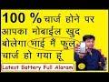 Mobile Battery Full Alarm in Hindi | Full Battery Alert | Battery Alarm