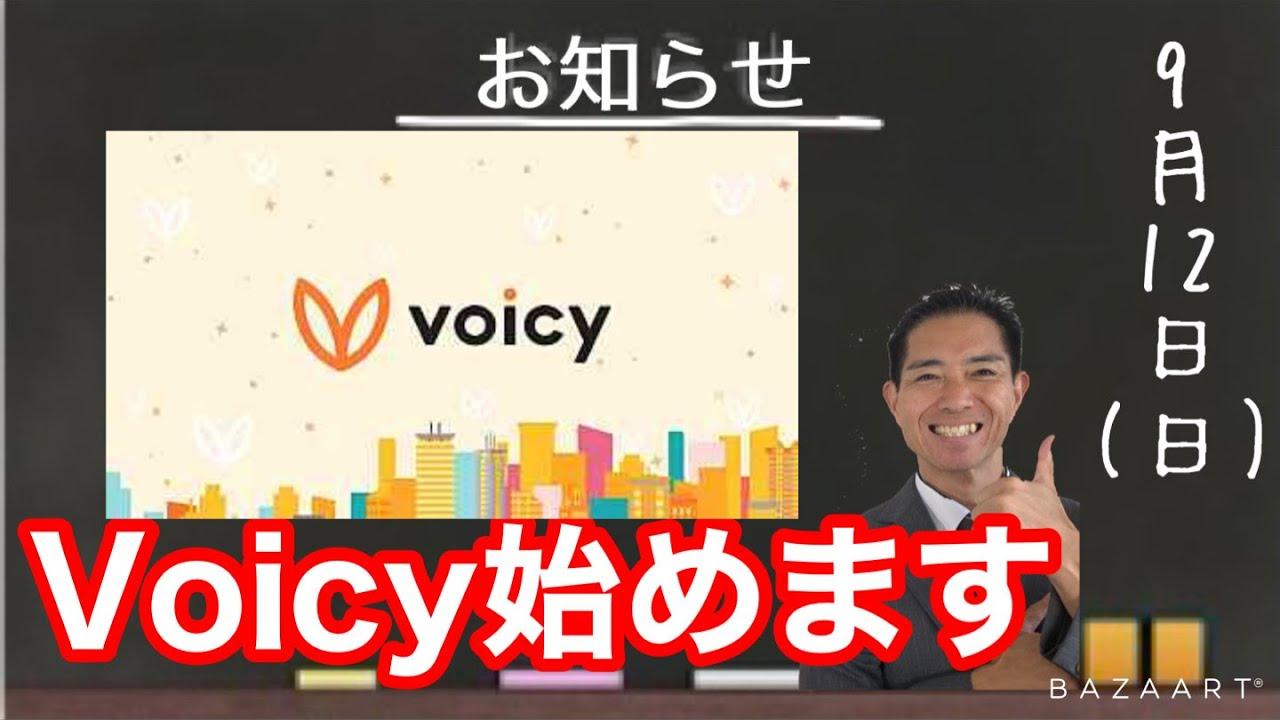音声配信 Voicy始めます!