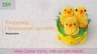 Как сделать  цыплят,  своими руками. DIY Handmade Easter chicks.