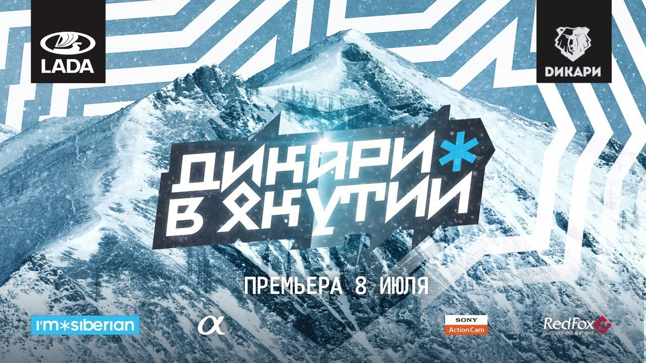 Дикари в Якутии (тизер) / Savages in Yakutia 2017