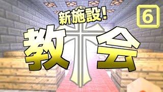 【マイクラ】刑務所から逃げ出す物語~第四章~【6日目】
