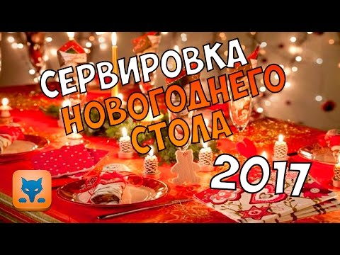СЕРВИРОВКА НОВОГОДНЕГО СТОЛА НА НОВЫЙ 2017 ГОД ╰(▔∀▔)╯