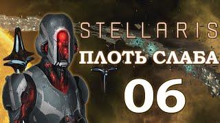 Stellaris Прохождение Плоть слаба Эпизод 4 Хан пробудился