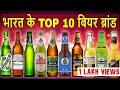इंडिया की 10 सबसे ज्यादा बिकने वाली बियर   Best Beer Brands in INDIA   IRR
