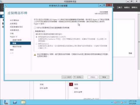 如何在Windows Server 2012 安裝Hyper-V 功能