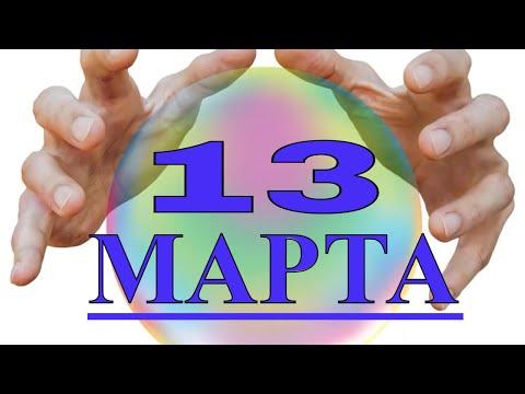САМЫЙ ТОЧНЫЙ ГОРОСКОП НА 13 МАРТА 2021 ГОДА. ГОРОСКОП НА СЕГОДНЯ. ГОРОСКОП НА ЗАВТРА! ВАЖНО КАЖДОМУ!