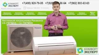 Настенный кондиционер Panasonic CS-YW7MKD / CU-YW7MKD. Видео обзор(Настенный кондиционер Panasonic CS-YW7MKD / CU-YW7MKD - http://komfortexpert.ru/shop/product/panasonic-cs-yw7mkd-cu-yw7mkd Звоните прямо ..., 2014-03-06T12:51:58.000Z)