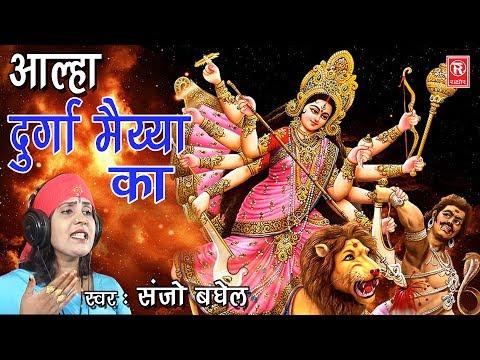 आल्हा दुर्गा मईया का | Aalha Durga Maiya Ka | Sanjo Baghel | Mata Bhjan Katha | Rathor Cassette