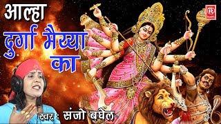आल्हा दुर्गा मईया का   Aalha Durga Maiya Ka   Sanjo Baghel   Mata Bhjan Katha   Rathor Cassette