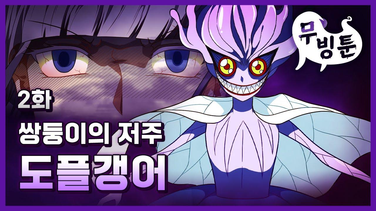 [#세나귀] 무빙툰 특집 | 도플갱어 | 세상에 나쁜 악귀는 없다👻 | 신비아파트 공식 채널