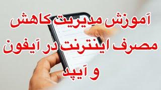 How to reduce mobile data usage on your iPhone? آموزش مدیریت کاهش مصرف اینترنت در آیفون و آیپد