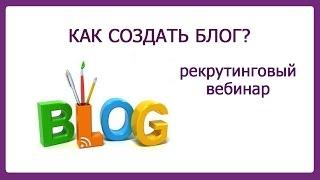 Как создать блог и использовать его в бизнесе? (Вебинар 24.03.2016)(, 2016-03-24T17:52:26.000Z)