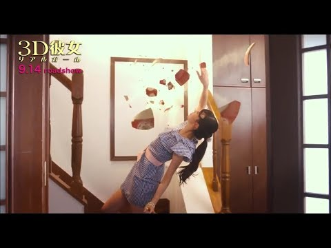 Birthday Party (Iroha vs Tsutsui Family) | 3D Kanojo: Real Girl Live Action Scene Cut