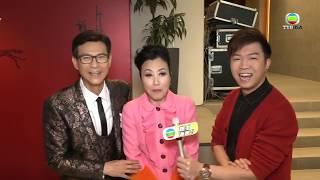 02.19.2018 - 新年汪明荃,鄭少秋合體表演