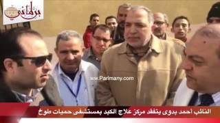بالفيديو والصور.. النائب أحمد بدوى يتفقد مركز علاج الكبد بمستشفى حميات طوخ