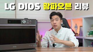 광파오븐도 이제는 인공지능이다?!!  LG DIOS 광…