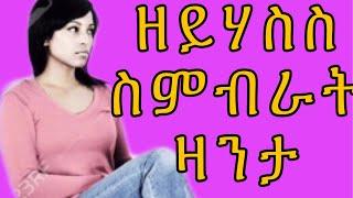 ዘይሃስስ ስምብራት ዛንታ | HE ALMOST KILLED HER| ZEYHASIS SIMBRAT| ERITREAN ZANTA|
