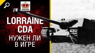 Lorraine CDA - Нужен ли в игре - от Homish [World of Tanks]