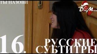 DiziMania/Adini Sen Koy/Ты назови - 16 серия РУССКИЕ СУБТИТРЫ.
