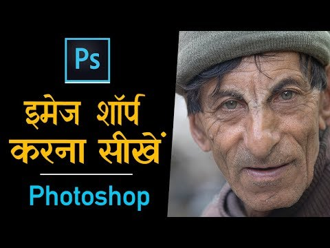 Sharpen Image with Adobe Photoshop | Hindi Tutorial thumbnail