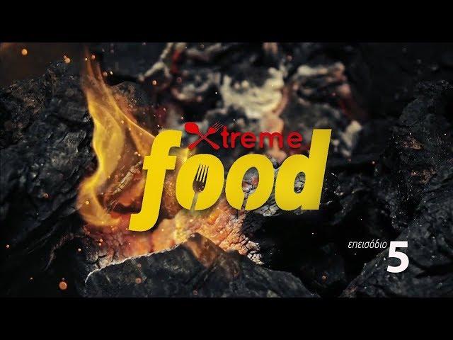 Extreme Food - επεισόδιο 5ο