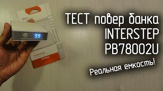 powerbank аккумулятор InterStep PB52001U