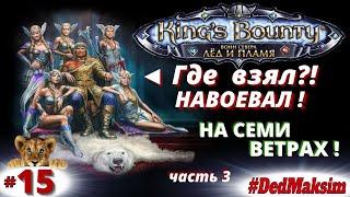 Фото #605. King's Bounty: Воин Севера (Лёд и Пламя)► Стрим ► Прохождение На Невозможном ► [Серия № 15]