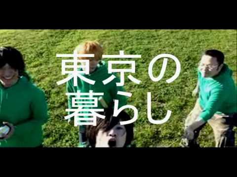 東京の暮らし/ゆうせいから MUSICVIDEO