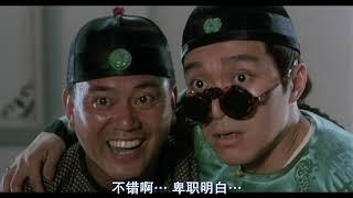 【鹿鼎记II:神龙教】 周星驰经典搞笑喜剧电影