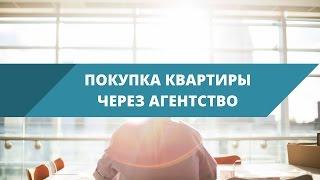 Покупка квартиры через агентство. Главные преимущества.(, 2016-11-20T15:22:08.000Z)