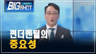 펀더멘털의 중요성/앵커의 눈/최성민의 빅샷/한국경제TV