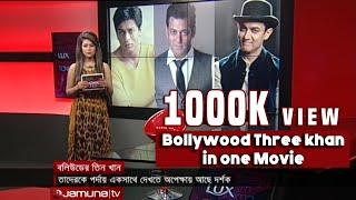 Bollywood Three khan in one Movie - News