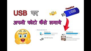 USB Pendrive पर अपनी फोटो कैसे लगाते हैं, How to Set Image On USB Pendrvie Icon!My Technologysupport