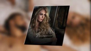 Danya – Вспоминаю (премьера клипа)