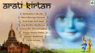 Bengali Bhakti Songs || Arati Kirtan || Krishna Songs || Bangla Devotional Songs || Audio JUKEBOX