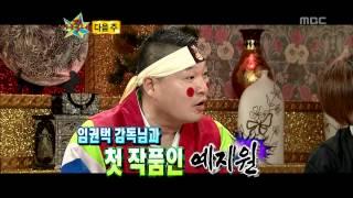 The Guru Show, Im Kwon-taek(1), #09, 임권택(1), 20110309